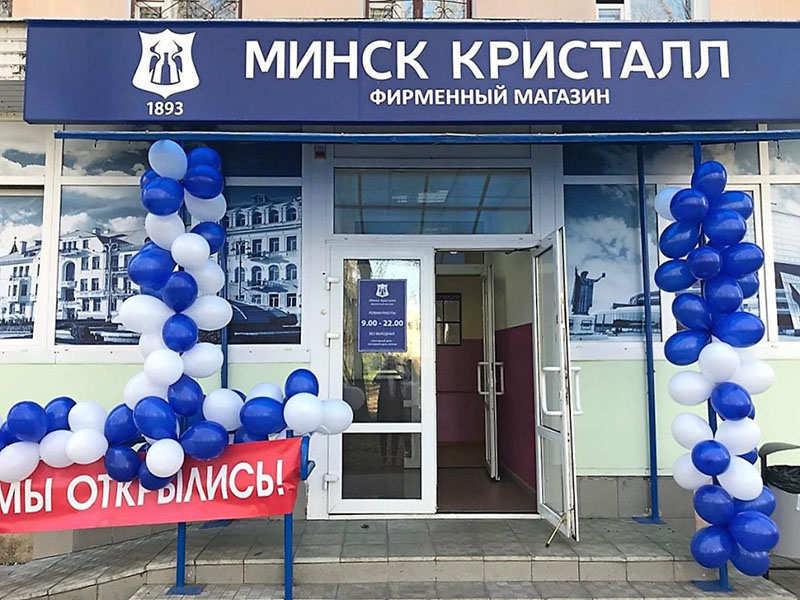 Магазины Кристалл В Минске Адреса