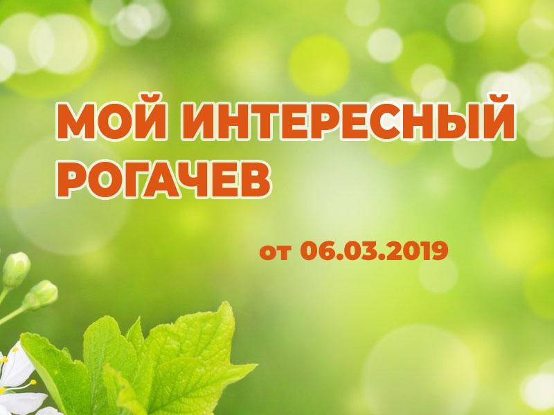 Мой интересный Рогачёв выпуск новостей 06.03.2019