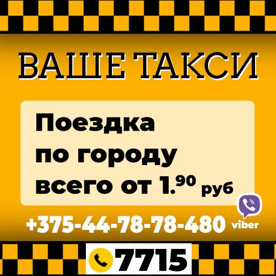 Наше такси. Всего от 1,9 руб.