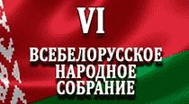 Все новости про Всебелорусское собрание