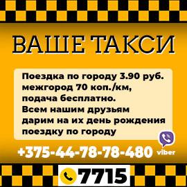 Наше такси. Всего от 3,9 руб.