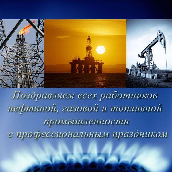 Поздравления с днём работников нефтяной газовой и топливной промышленности