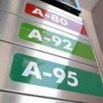 Мозырский НПЗ прекращает выпуск бензина А-80
