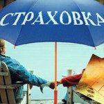 Страховка «в дорогу» защитит жителей Рогачева в отпуске
