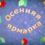 Осенние ярмарки в Рогачевском районе продолжаются