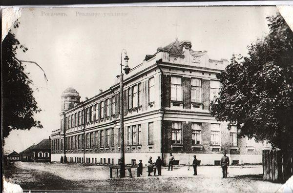 На снимке начала ХХ века башню обсерватории реального училища в Рогачеве венчает купол.