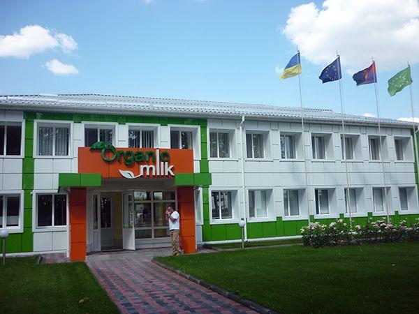 Административный корпус молочного завода «Organic Milk».