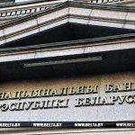 Ставка рефинансирования в Беларуси с 1 мая будет снижена до 22% годовых
