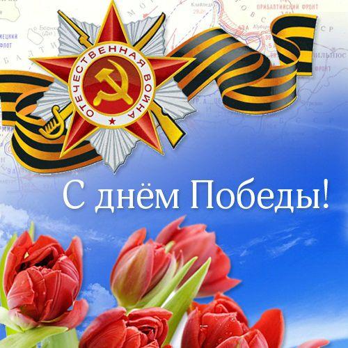 Программа праздничных мероприятий в Рогачеве,  посвященных Дню Государственного герба Республики Беларусь  и Государственного флага Республики Беларусь, Дню Великой Победы