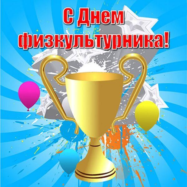 Поздравления в спорте в прозе