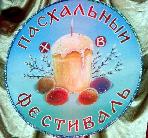 Открытие 9-го Пасхального фестиваля в Рогачеве