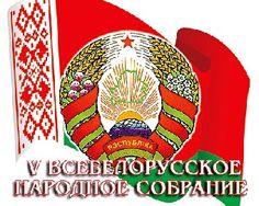 Основные положения программы социально-экономического развития Республики Беларусь на 2016 — 2020 годы