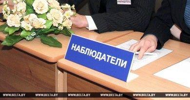 ВЫБОРЫ-2016: Предварительная миссия ПАСЕ по наблюдению за выборами посетит Беларусь 8-11 августа