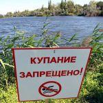 Запрещено купание в озере Комарин и реке Днепр