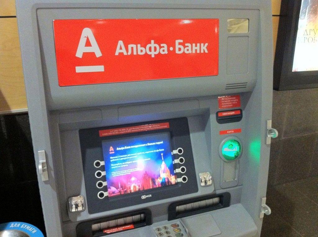 между этими банки в подольске вклады альфа банка духов является