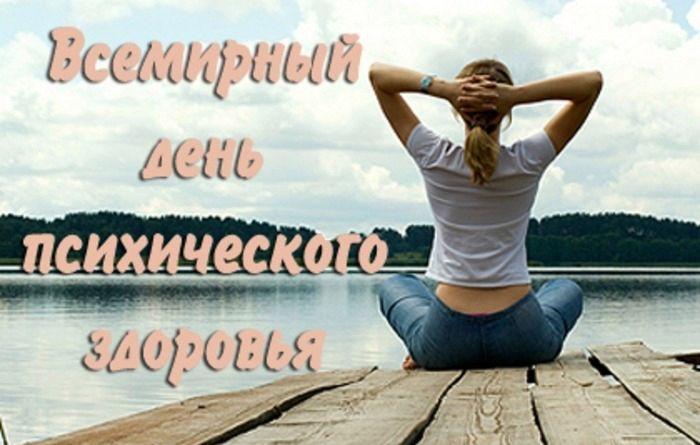vsemirnyi-den-psihicheskogo-zdorovya-articles-4-0-big1