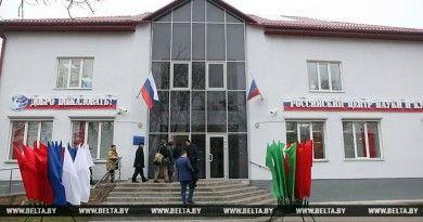 Российский центр науки и культуры открыт в Гомеле