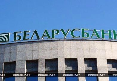 Беларусбанк начал выдавать кредиты на строительство жилья с господдержкой