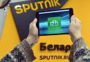 Sputnik Беларусь поддержит проект НТВ «Ты – суперзвезда!»