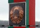 Беларусь вводит пятидневный безвизовый режим для граждан 80 стран