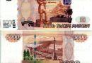 Рогачёвец пытался обменять в банке фальшивые российские рубли