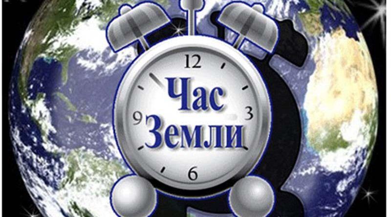 Час Земли в Беларуси: рогачёвцы, 25 марта не забудьте выключить свет!