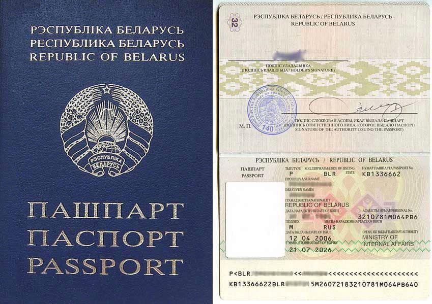 Как сделать паспорт серии рр гражданину рб