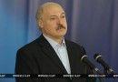 Лукашенко: зарплата в Br1 тыс. — это тот минимум, который государство должно помочь людям заработать