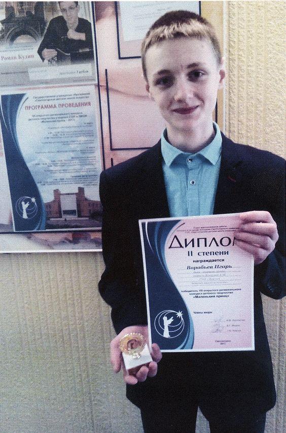 Игорь ВОРОБЬЁВ из Довска стал одним из лучших юных баянистов Гомельщины