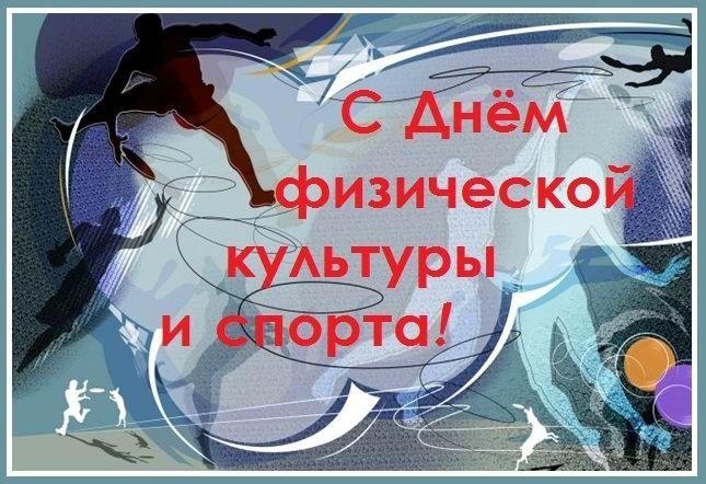 Лучшие спортивные поздравления