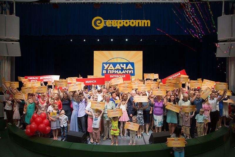 Благодаря «Удаче в придачу!» от «Евроопт» многие мечты белорусов воплотятся в жизнь.