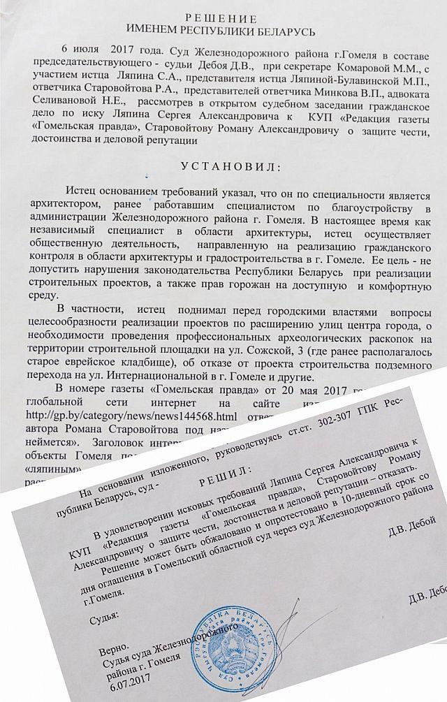 Решение суда Железнодорожного района вступило в силу: в иске Ляпину отказано