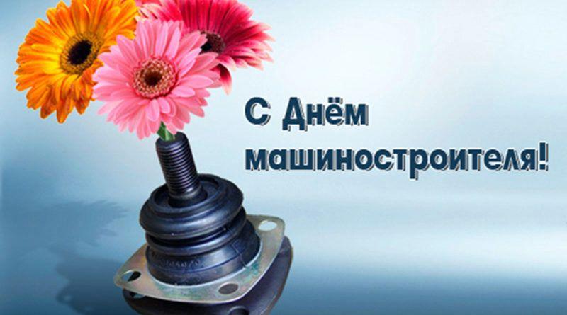 24 сентября – День машиностроителя. Поздравляем уважаемых работников и ветеранов завода «Диапроектор» и ЗАО «Ремеза» с праздником!