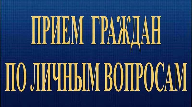 26 и 27 сентября в Рогачёве и районе пройдут прямая линия и приёмы граждан