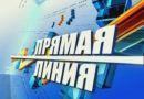 26 сентября руководство Рогачёвского райисполкома и районного Совета депутатов проведёт единую прямую телефонную линию