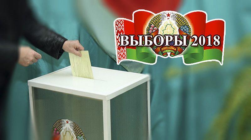 Уважаемые жители Рогачёвщины, сегодня 18 февраля – основной день выборов депутатов местных Советов депутатов Республики Беларусь 28-го созыва