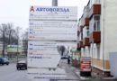 «Автовокзал» в Рогачёве отклонился от расписания