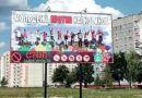 В Рогачёве на «девятках» появился  социальный баннер