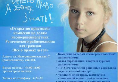 «Открытая приемная» комиссии по делам несовершеннолетних Рогачёвского райисполкома