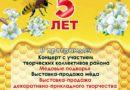 Программа праздника «Вкус мёда» в Рогачёвском районе