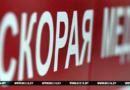 Шесть человек пострадали от взрыва на «Могилевдреве»