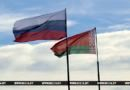 Более 70 региональных соглашений подписано на V Форуме регионов Беларуси и России