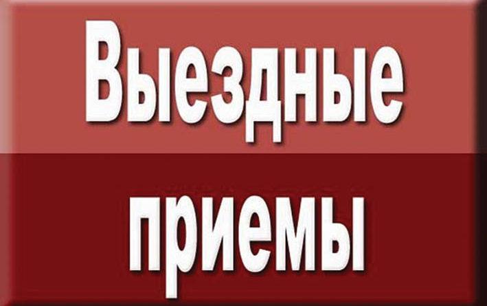 16 ноября в Рогачёвском районе пройдёт выездной прием граждан