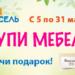 """Купи мебель в торговом в ТЦ """"Карусель"""" и получи подарок!"""