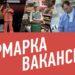 В Рогачёве пройдёт ярмарка вакансий