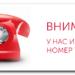 С 25 апреля 2018 изменены номера телефонов в Рогачёвской центральной  районной больнице