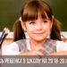 В школу – по месту жительства, или Новые правила приёмной кампании на Рогачёвщине